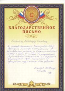 Цыпаева Валентина Викторовна