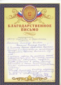 Симакова Марина Абрамовна