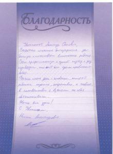 Никита Александрович