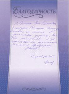 Гришина Нина Алексеевна