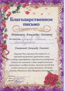Сунцова Елена Александровна